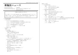 第180号PDF - 一般社団法人新潟県臨床検査技師会