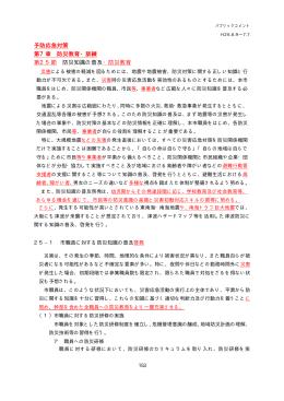 〈震災対策編〉修正案 第2部(第7章~第23章)