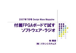 付属FPGAボードで試す ソフトウェア・ラジオ