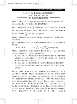 演習問題解答例(pdf)