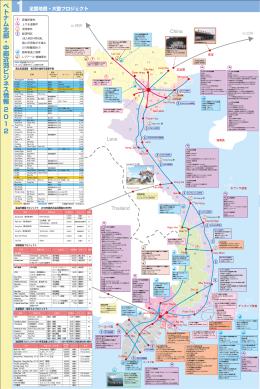 ベトナム北部・中部近郊ビジネス情報 2 0 1 2