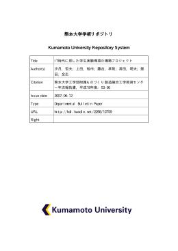 熊本大学学術リポジトリ Kumamoto University Repository System