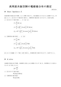 実習テキスト2(ビーズプル・負帰還・PLL)