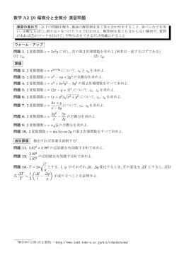 数学 A2 §9 偏微分と全微分 演習問題