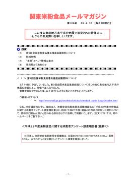 関東米粉食品メールマガジンNo.109(2011. 4. 15)(PDF:580KB)