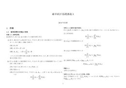講義の概要(pdfファイル)