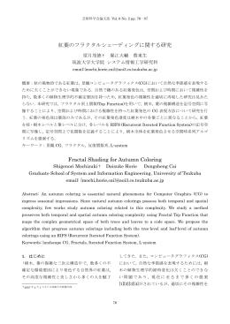 PDF論文 (Paper)