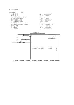 計算例P963常時PDF