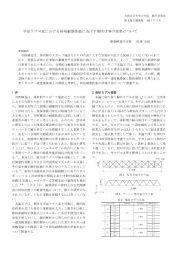 平面ラチス梁における終局耐震性能に及ぼす塑性仕事の効果について