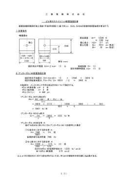 ビル用ロスナイユニット耐震強度計算 建築設備耐震設計施工指針(平成8