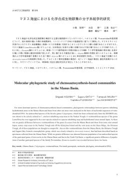 マヌス海盆における化学合成生物群集の分子系統学的研究 Molecular