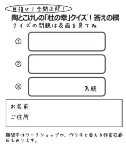 陶とこけしの「杜の幸」クイズ!答えの欄 クイズの問題は表面を見てね お