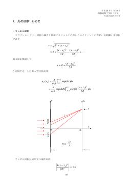 7. 光の回折 フレネル回折 pp.41-44
