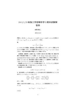 2013/1/29実施解析学B期末試験の解答例