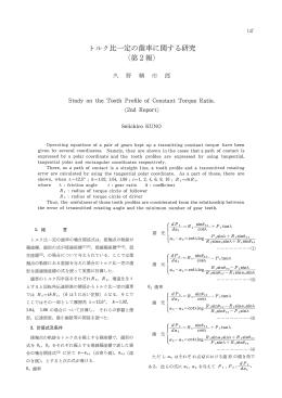 Page 1 147 トノレク比一定の歯車に関する研究 (第 2報) 久 野 精 市 郎