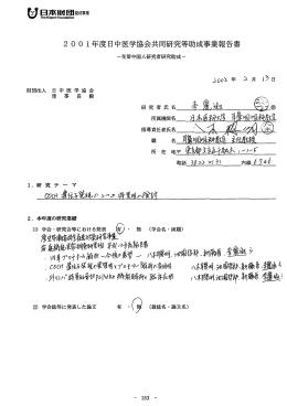 李 麗淑 - 日中医学協会