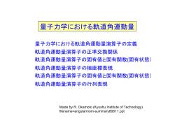 要約:量子力学における軌道角運動量