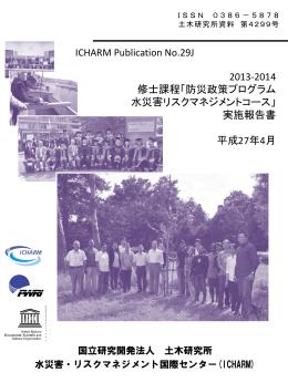 2013-2014 修士課程「防災政策プログラム 水災害リスクマネジメント