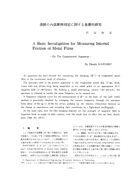 A BasicInvestigationforMeasuringInternal FrictionofMetalFilms
