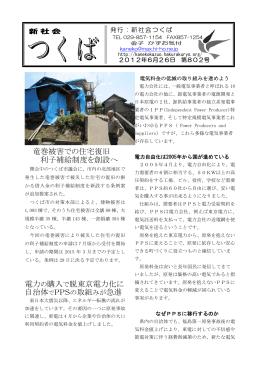 竜巻被害での住宅復旧 利子補給制度を創設へ 電力の購入で脱東京