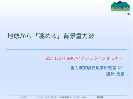 slide - 神田研究室