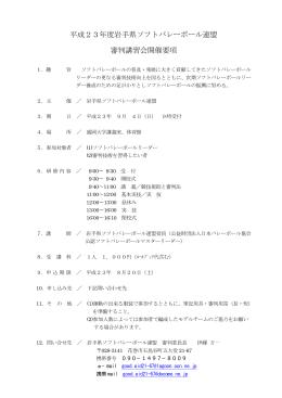 平成23年度岩手県ソフトバレーボール連盟 審判講習会開催要項