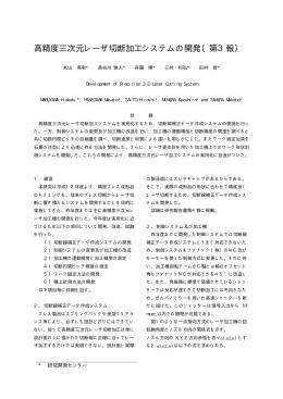 高精度三次元レーザ切断加工システムの開発(第3報)