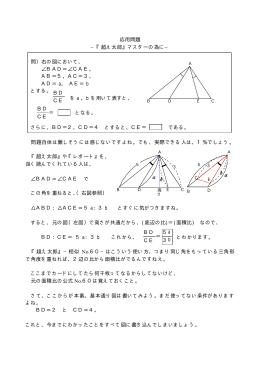応用問題 −『超え太郎』マスターの為に− 問)右の図において、 ∠BAD