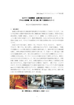 解説 - 東北大学 金属材料研究所関西センター