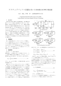 「アクティブバッファ回路を用いた単相降圧形PFC整流器」, 全国大会, No