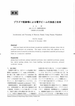 Page 1 Page 2 解 説 航跡場には境界条件を満足する無数のモー ドがあ