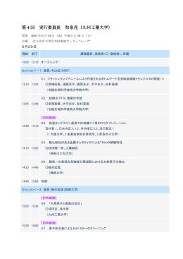 第 4 回 実行委員長 和泉亮(九州工業大学) - Cat