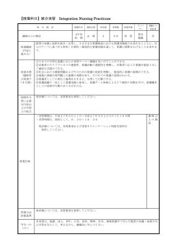 【授業科目】統合実習 Integration Nursing Practicum