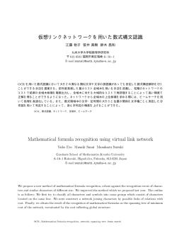仮想リンクネットワークを用いた数式構文認識