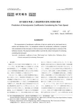 研究報告 - 東京大学