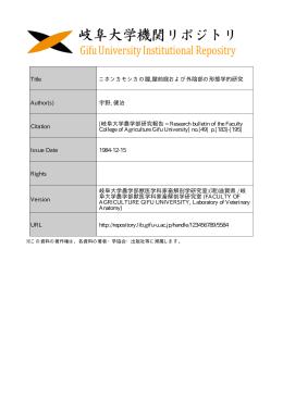 見る/開く - 岐阜大学機関リポジトリ