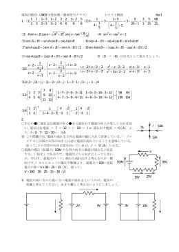 小テストNo.1