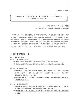 Ⅰ 適用する特別ルール
