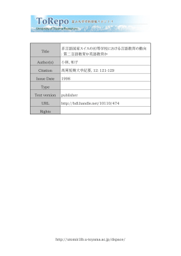 http://utomir.lib.u-toyama.ac.jp/dspace/ Title 多言語国家スイスの初等