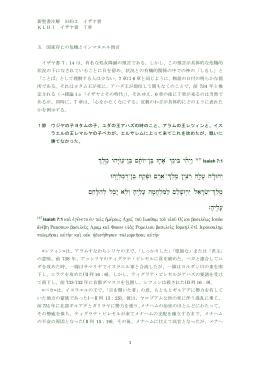イザヤ書 7章