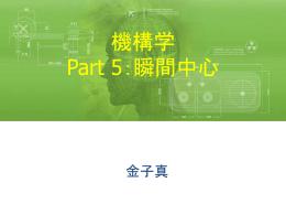 機構学 平面機構の運動学