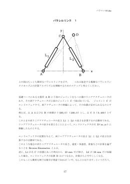 パラレルリンクメカニズムの計算 PDF 285K