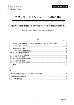 アプリケーション・ノート:AN-1162 - インターナショナル レクティファイアー