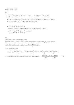 2007 年京大理甲 (1) - - = 1 1 4 2 A であるから、ケーリー
