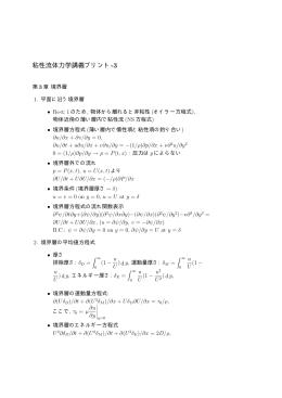 粘性流体力学講義プリント-3