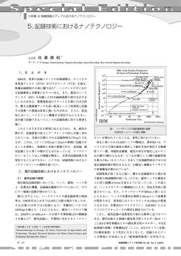 5.記録技術におけるナノテクノロジー