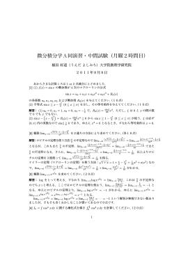 微分積分学A同演習・中間試験(月曜2時間目)