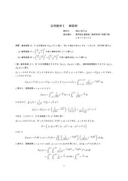 応用数学 I 解答例