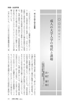 成人の大学入学の現状と課題(PDF:670KB)