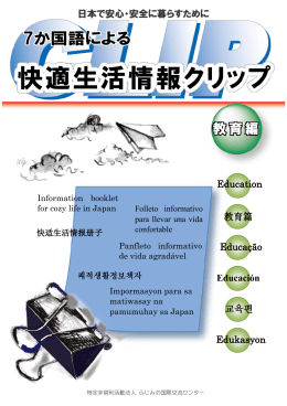 日本で安心・安全に暮らすために Education Edukasyon 교육편